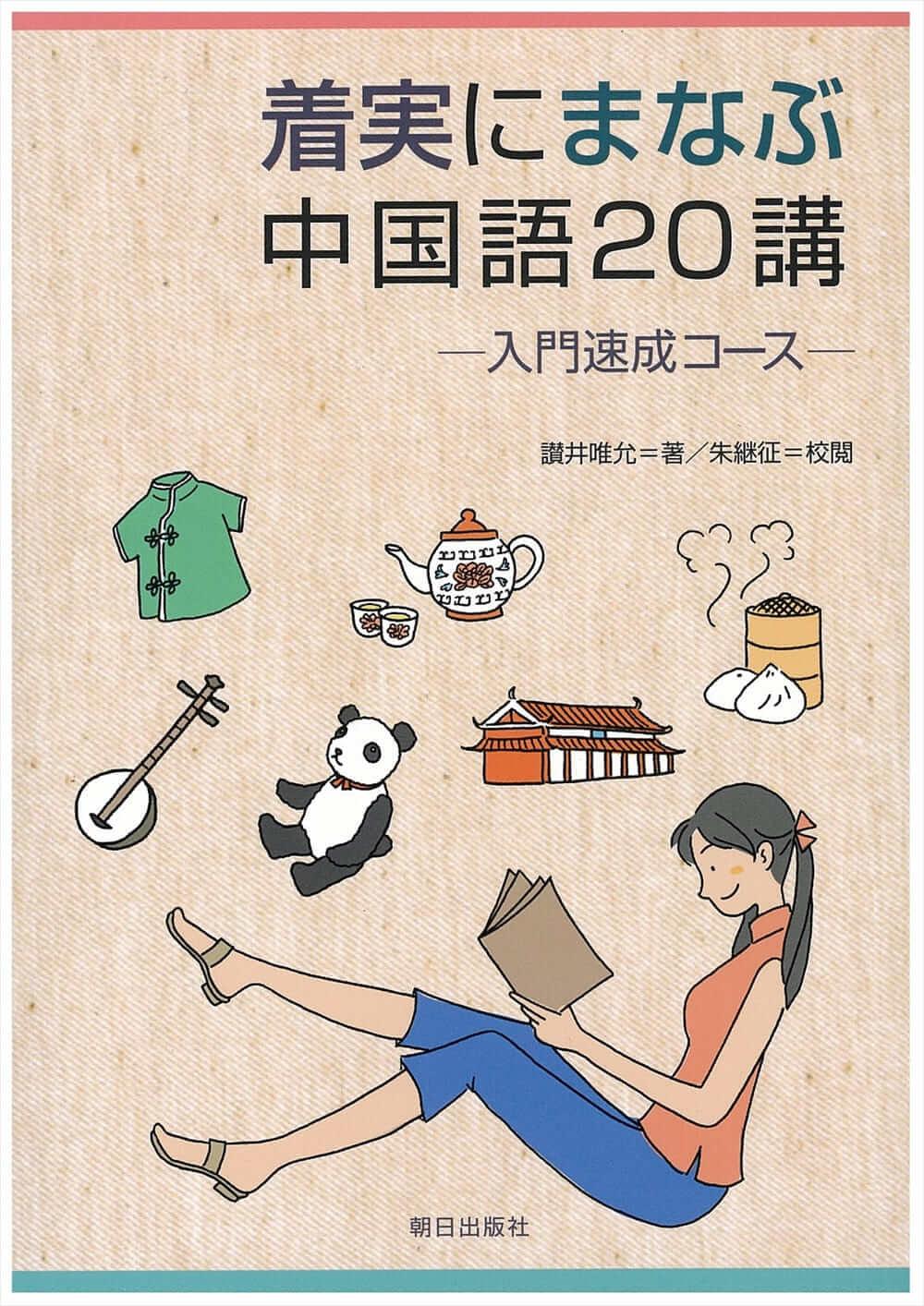 着実にまなぶ中国語20講 | 教科書/中国語 | 朝日出版社